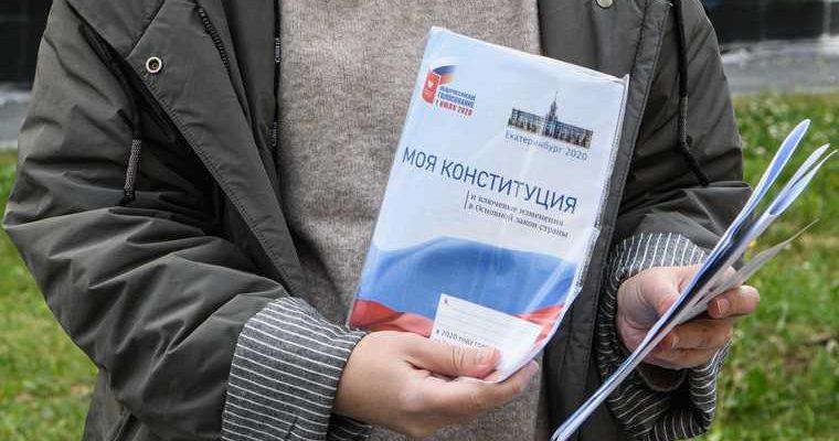 Свердловская область явка голосование