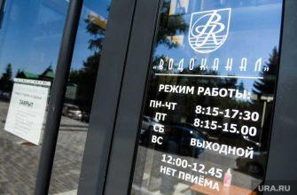 Водоканал Екатеринбург концессия
