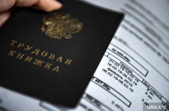 россияне массово отказываются от электронных трудовых книжек
