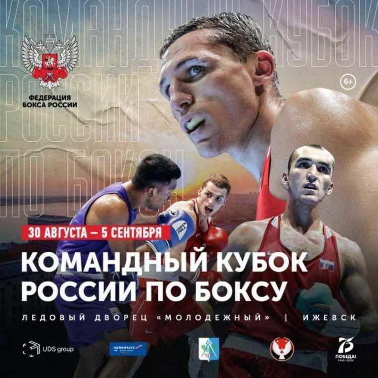 200 боксеров подготовят Россию к мировому событию. Их ждут особые трудности