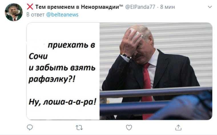 В соцсетях отреагировали на визит Лукашенко в Россию. «Пусть возьмет с собой картошки»