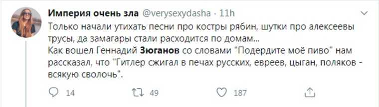 В соцсетях ответили Зюганову, назвавшему сволочами жертв фашизма