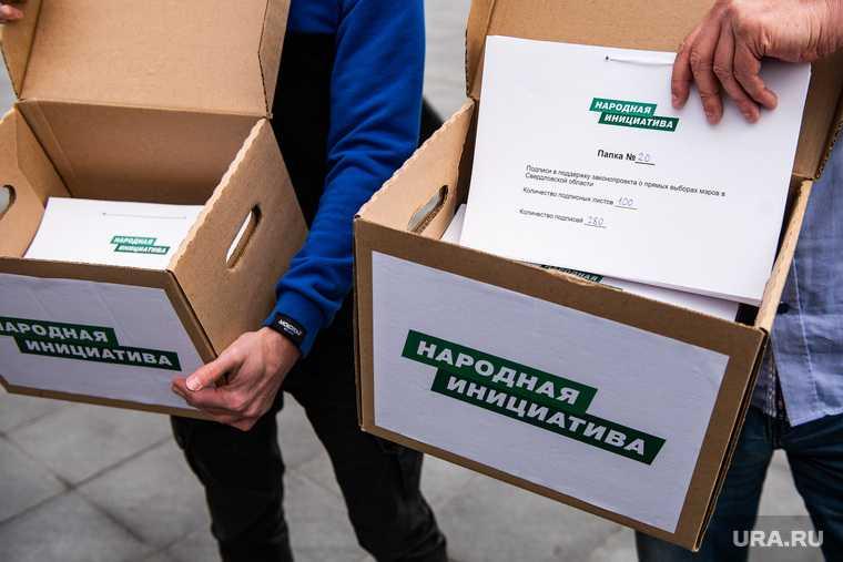 Народная инициатива прямые выборы мэров Свердловская область проверка подписей заксобрание