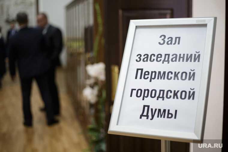 гордума Перми заявление в прокуратуру