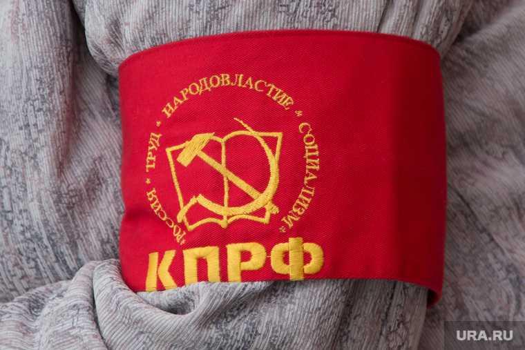 Екатеринбург довыборы КПРФ