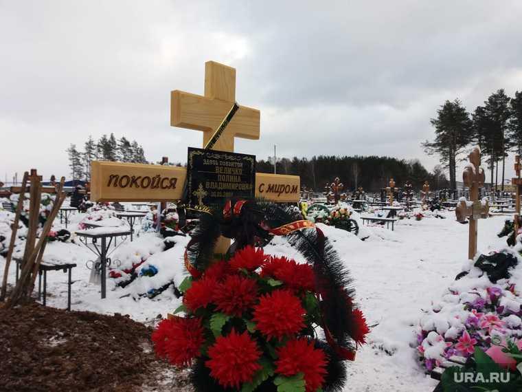 Похороны убитой на вечеринке Полины Величко