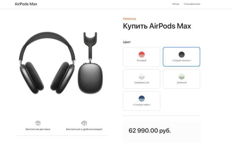 Apple представила накладные наушники AirPods Max. Цена — как у нового iPhone