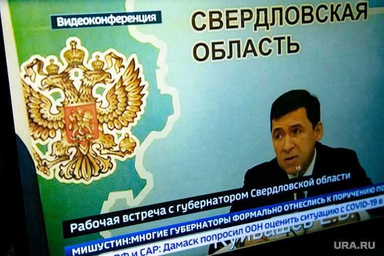 Евгений Куйвашев ограничения Свердловская область коронавирус