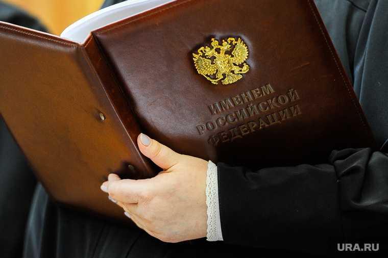 Челябинская область минздрав уголовное дело взятка