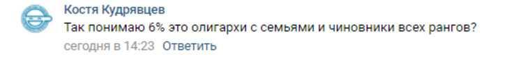 В соцсетях обсудили надежды россиян на 2021-й. «1998-й покажется раем»