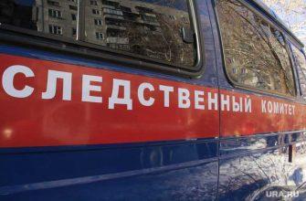 Следственный комитет Кировский район ДЭУ