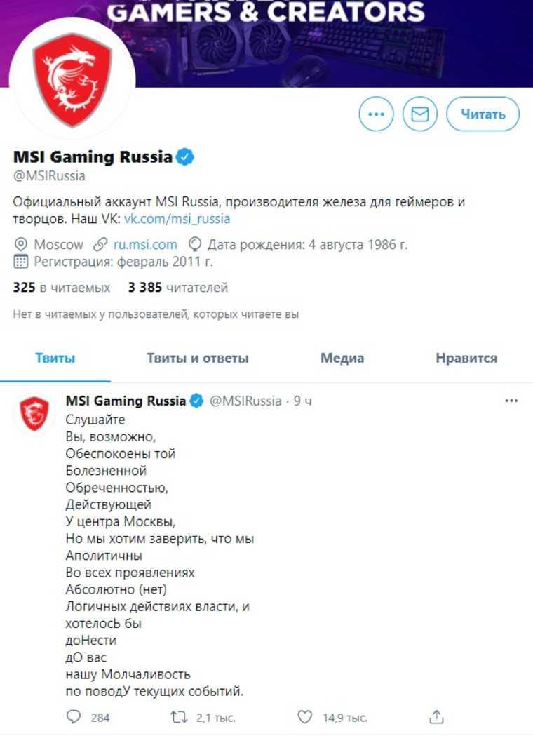 Производитель компьютеров MSI выступил за освобождение Навального
