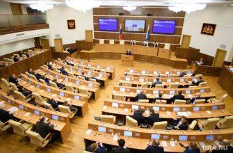 заксобрание Свердловская область вопросы губернатору