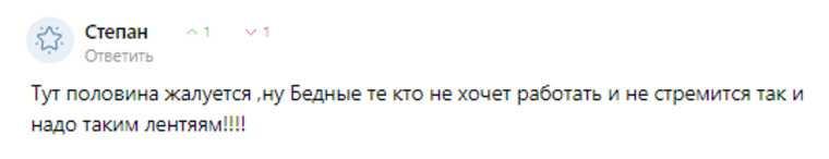 В соцсетях возмутились новыми выплатами в 70 тысяч рублей. «Не холопам же деньги давать»