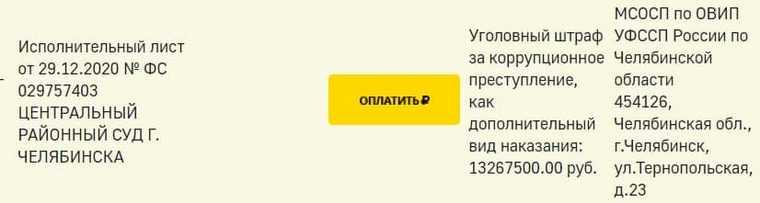 У осужденного за взятку экс-мэра Челябинска заберут 13 млн рублей. Скрин