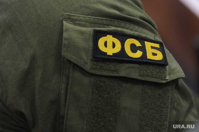 МАУ город Екатеринбург ФСБ