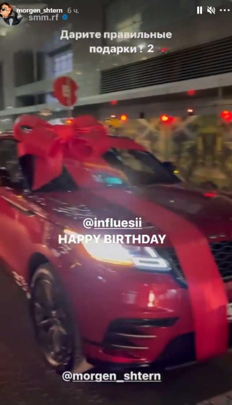 Моргенштерн подарил своей девушке 5 млн рублей и автомобиль. Фото