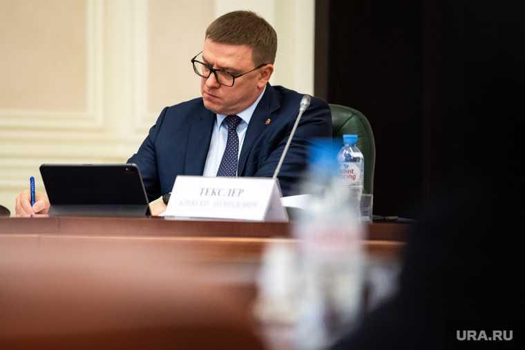 Челябинская область саммиты ШОС Форум КПК ЕР Текслер