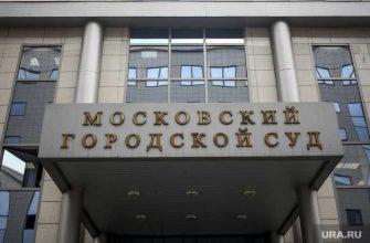 экстремисты Навальный прокуратура Москвы иск Московский городской суд