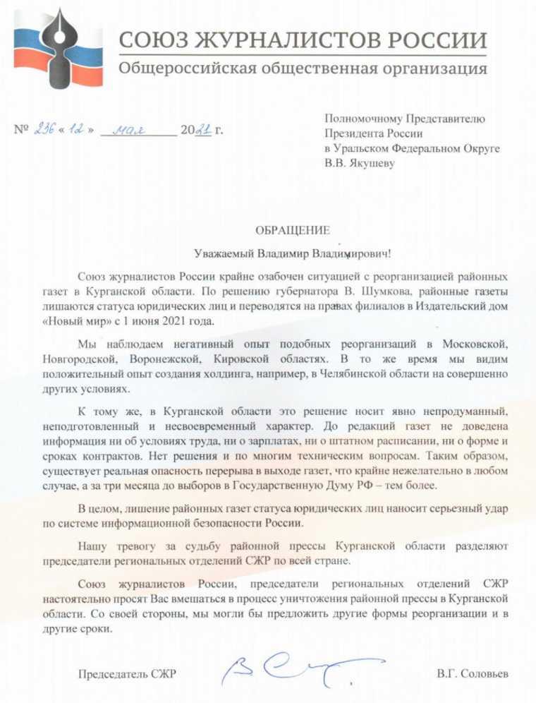Уральского полпреда попросили вмешаться в реформу курганских СМИ. Скрин