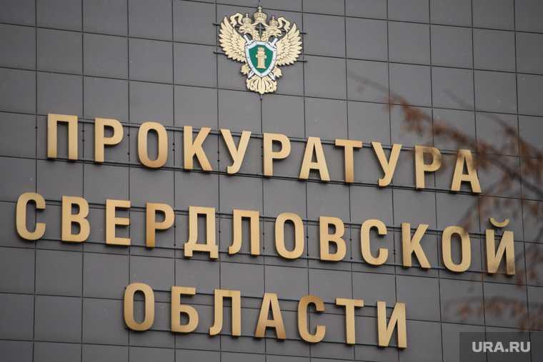 Генпрокурор Юрий Чайка в Екатеринбурге