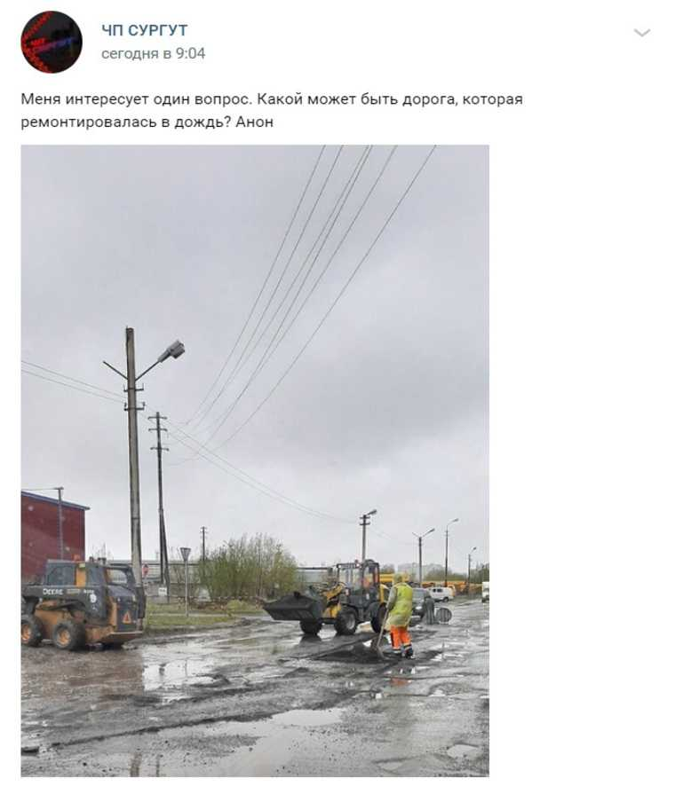Жители ХМАО возмутились ремонтом дорог в дождь