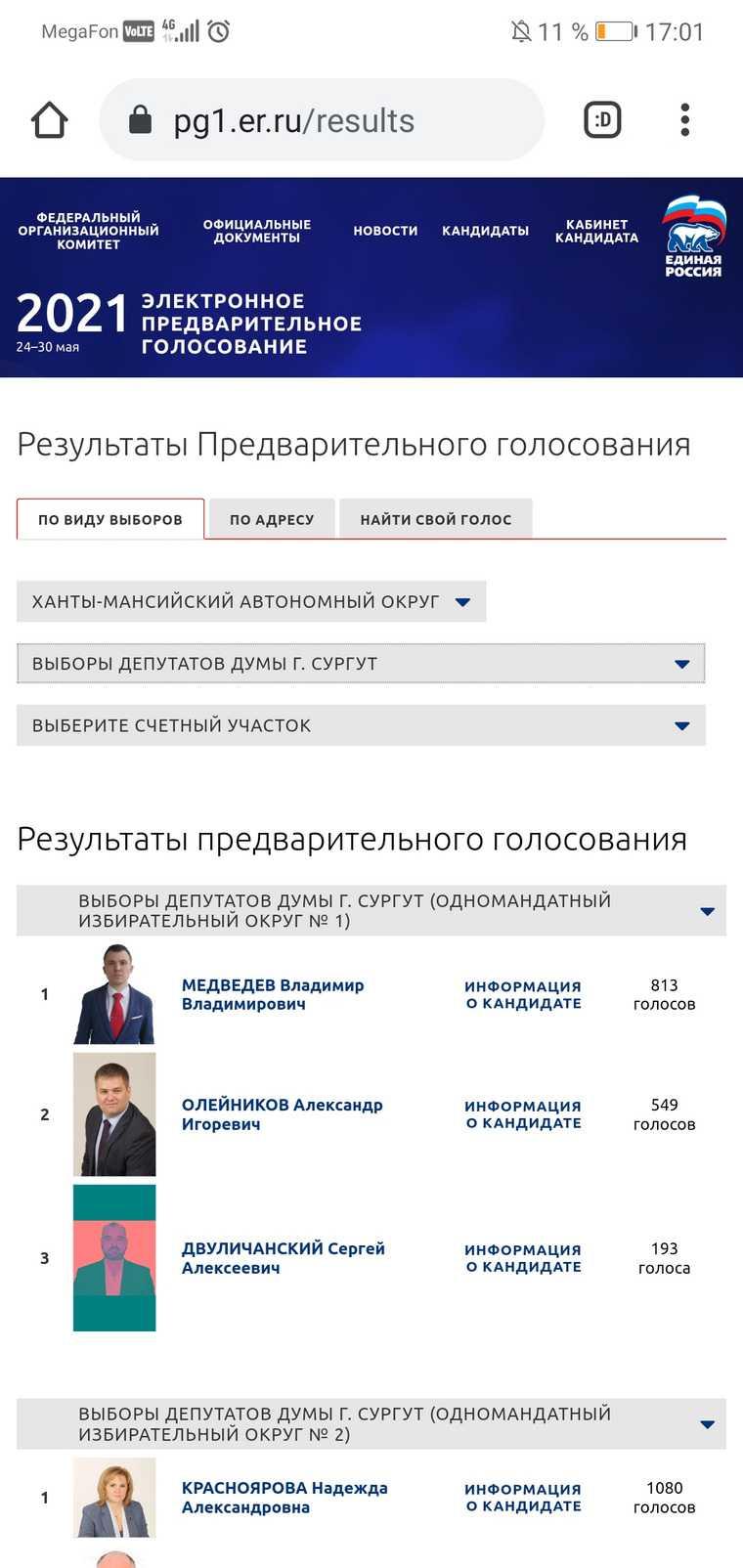 В ХМАО единороссов обвинили в фальсификации праймериз